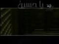 Hussain (a.s) Ya Hussain (a.s) - Latmiya - Arabic