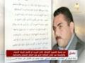 وصية الشهيد سمير القنطار - Arabic