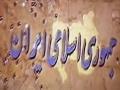مستند بعد از خمینی - قسمت ۴ - Farsi