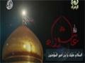 زيارة عاشوراء - سيد عبدالرسول الحسيني - Arabic