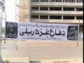 ISO Rally in Karachi for Gaza - All Languages
