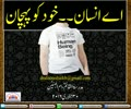 Dr. Sir Aleem Sheikh - انسان شناسی - مدرسة القائم علیہ السلام - Urdu