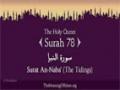 Quran: 78. Surat An-Naba (The Tidings) - Arabic & English