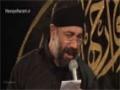 زمین و زمون بی تاب و مضطر - Mahmoud Karimi - Farsi