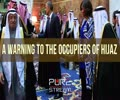 A Warning to the Occupiers of Hijaz | Poetry by Mahdi Salahshoor | Farsi sub English