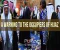 A Warning to the Occupiers of Hijaz | Poetry by Mahdi Salahshoor | Farsi sub English