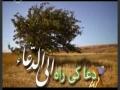 Dua ke Raah  - Urdu دعا کی راہ دعائے جوشن کبیر