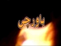 [Episode 17] Drama Serial Bawarchi - باورچی - Urdu