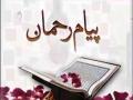 [Payam e Rehman] Imtehan Illahi Sunnat -  امتحان الہی سنت | Urdu