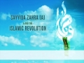 Sayyida Zahra [a] & the Islamic Revolution | Imam Sayyid Ali Khamenei | Farsi sub English
