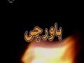 [Episode 25] Drama Serial Bawarchi - باورچی - Urdu