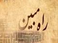 [29 March 2016] - راہ مبین  - Rahe Mubeen - Urdu