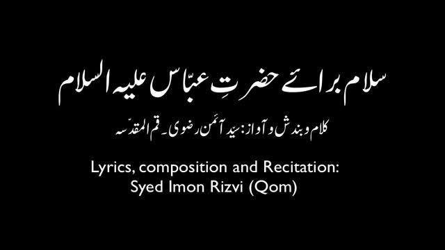 Salaam for Hazrat Abbas (Alaihis Salaam) - Syed Imon Rizvi - Urdu (English  and Persian subtitles)