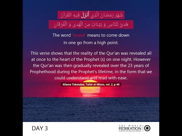شهر رمضان الذي أ نز ل ف 13
