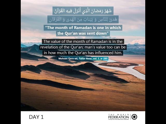 شهر رمضان الذي أنزل فيه