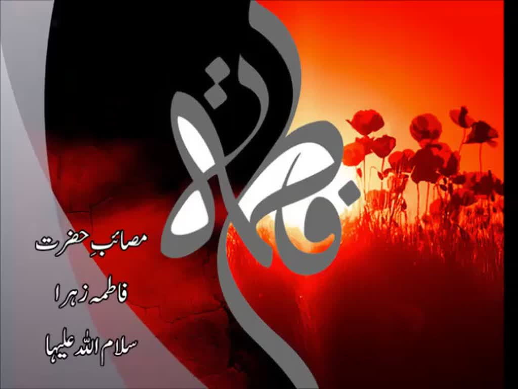 Masayib E Shahadat E Hazrat Fatima Zahra Sa Speaker Maulana Muhammad Raza Dawoodani Qom 2012 Urdu