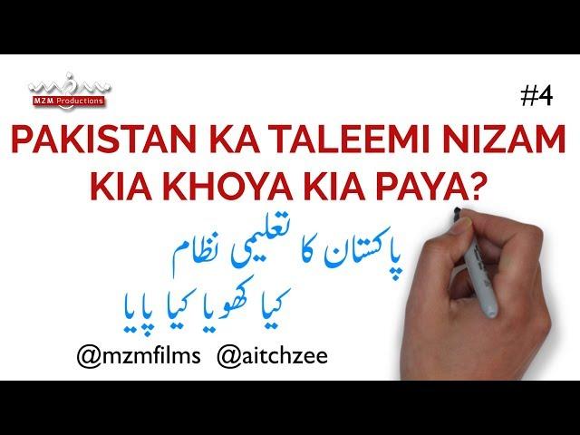 Season 1 Episode 4 Pakistan Ka Taleemi Nizam-Educational System of Pakistan  - Urdu