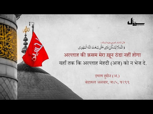 Hadees # 1 - Imam Husain (as) - SabeelMedia in- Hindi/Urdu