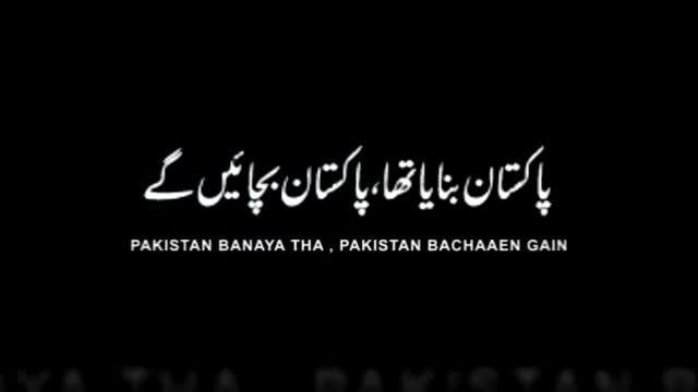 Trana e Azadi] Pakistan Banaya Tha - Br  Aatir Haider - ISO
