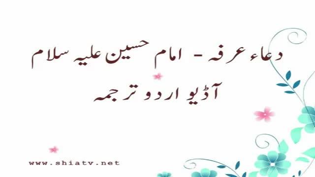 Dua Arafa - Imam Hussain (A S ) دعاء عرفہ - Urdu Audio Translation