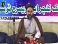 [Speech] - H.I Maulana Muhammad Ali Naqvi   Jashn e Molude Kaba Imam Ali (a.s) - Urdu