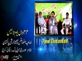 [44th Youm E Tasees ISO PAK] Panel Disussion - 21 May 2016 - Urdu