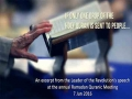 If Only One Drop of the Holy Quran is Sent to People | Imam Sayyid Ali Khamenei | Farsi sub English