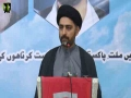 [28th Barsi] Shaheed Arif Hussain Al-Hussaini | Speech : Moulana Nusrat Bukhari - 6th August 2016 - Urdu