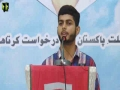 [28th Barsi] Shaheed Arif Hussain Al-Hussaini | Tarana : Brother Ali Haider - 6th August 2016 - Urdu