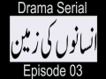 [ Drama Serial ] انسانوں کی زمین  - Insano ki zameen - Episode 03 | SaharTv - Urdu