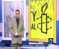 [23rd September 2016] Amnesty slams Bahrain for suppressing dissent | Press TV English