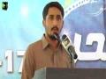 [Naveed-E-Sahar Convention] Speeche: Br. Ali Mehdi | ISO Karachi Division - Urdu