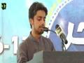 [Naveed-E-Sahar Convention] Manqabat : Br. Murtaza | ISO Karachi Division - Urdu