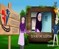 Abdul Bari Muslims Islamic Cartoon for children - Always before sleeping Supplication - English