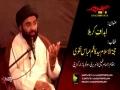 [01] Topic: Ahdaaf-e-Karbala   اہداف کربلا   H.I Syed Kazim Abbas - Muharram 1438/2016 - Urdu
