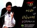 [07] Topic: Irfan-e-Ziyarat   H.I Syed Zaki Baqri - Muharram 1438/2016 - Urdu