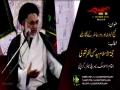 [09 Last Majlis] Topic: Nahj ul Balagha Or Dour e Hazir k Taqazay | H.I Molana Hasan Zafar Naqvi - Muharram 1438/2016 -