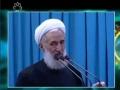 [21 October 2016] Tehran Friday Prayers   - حجۃ الاسلام صدیقی خطبہ جمعہ تہران - Urdu