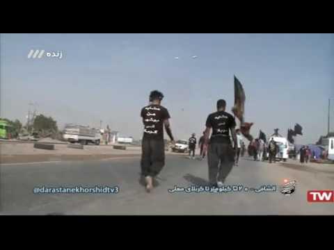 05 -  پیاده روی اربعین الشافی   ۵۲۰ کیلومتر تا کربلا   بخش ۱ - Farsi