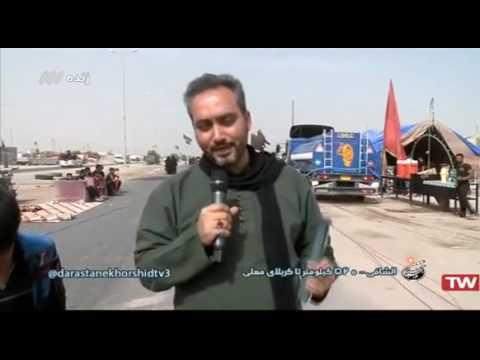 06 -  پیاده روی اربعین الشافی   ۵۲۰ کیلومتر تا کربلا - Farsi