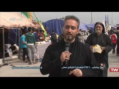 10 -  پیاده روی اربعین جبایش   ۴۵۶ کیلومتر تا کربلا   بخش ۱ - Farsi