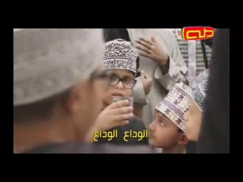 الوداع Alwida - Arabic