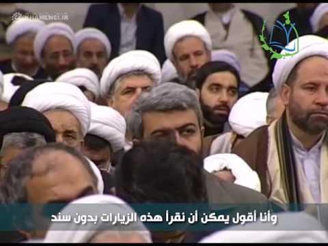 زيارة الأئمة عليهم السلام فرصة لا تفرطوا فيها - الإمام الخامنئي - su