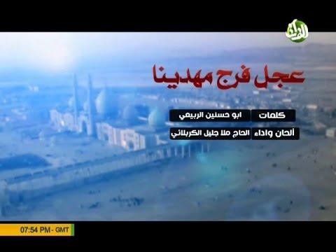 قصيدة عن الامام المهدي (عح) .. عجل فرج مهدينا - Arabic