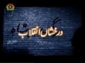 [05] Darakshan-e-Inqilab - Documentary on Islamic Revolution of Iran - Urdu