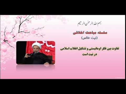 تفاوت بین فکر اومانیستی و تشکیل انقلاب اسلامی در نیت است - حجت الاس