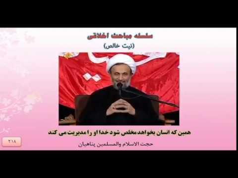 همین که انسان بخواهد مخلص شود خدا او را مدیریت می کند - Farsi