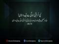 Clip - Nabi Akram(S) Ki Aik Dastaan - Rahbar-e-Moazzam - Farsi Sub Urdu