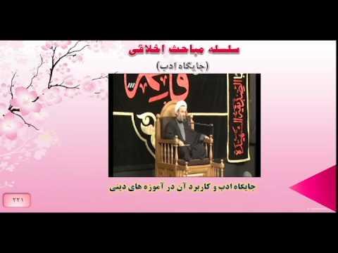 جایگاه ادب و کاربرد آن در آموزه های دینی - Farsi