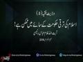 اسلام کی ترقی حکومت کے سائے میں ممکن ہے! - H.I. Ghulam Abbas Raisi - Urdu